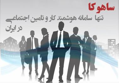کار و تامین اجتماعی
