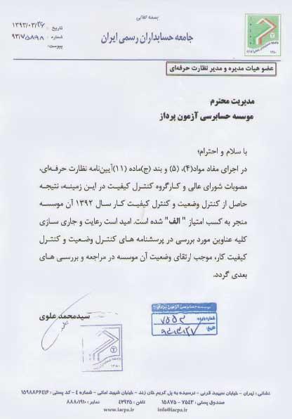 رتبه الف از جامعه حسابداران رسمی ایران
