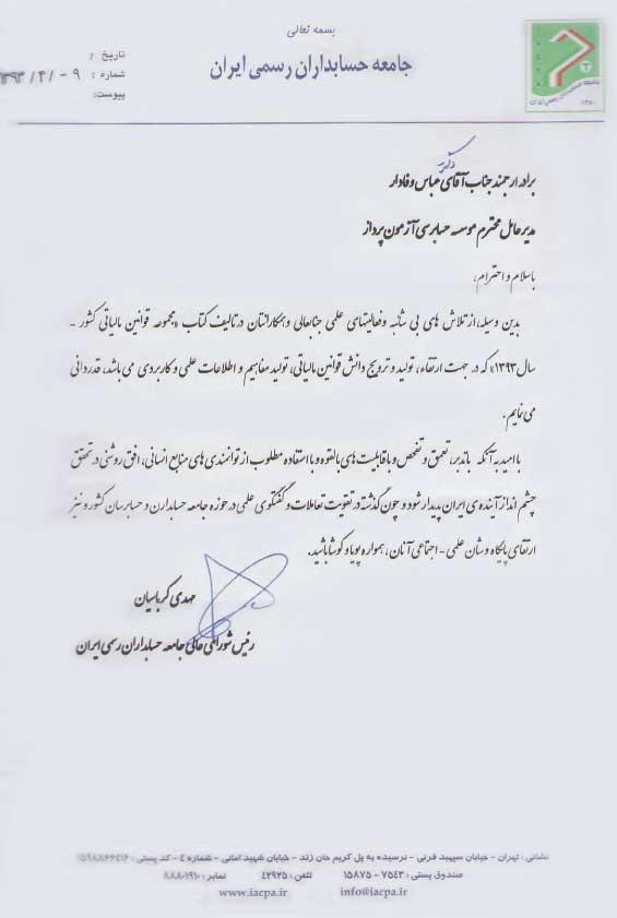 قدردانی رییس شورای عالی جامعه حسابداران رسمی ایران