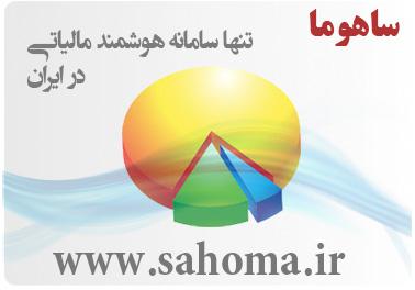 sahoma