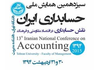 سیزدهمین همایش ملی حسابداری ایران در دانشگاه تهران