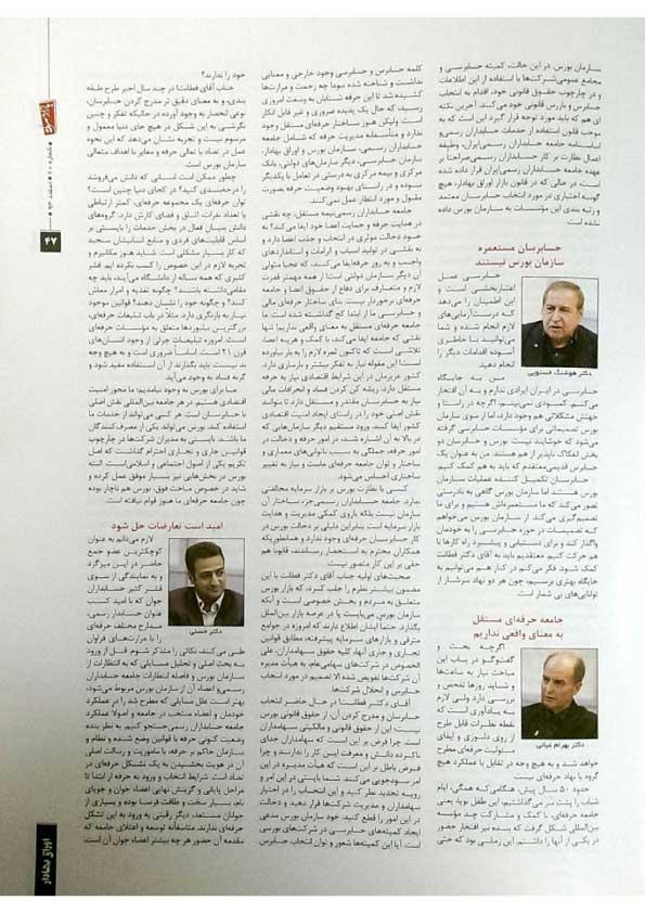 بازار و سرمایه اسفند 93